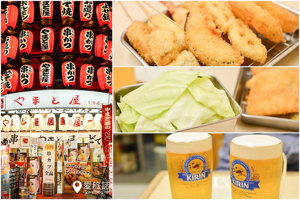 《大阪美食餐廳》やまと屋 1号店 @ 新世界:朝聖大阪通天閣,在居酒屋林立的新世界享用炸物。