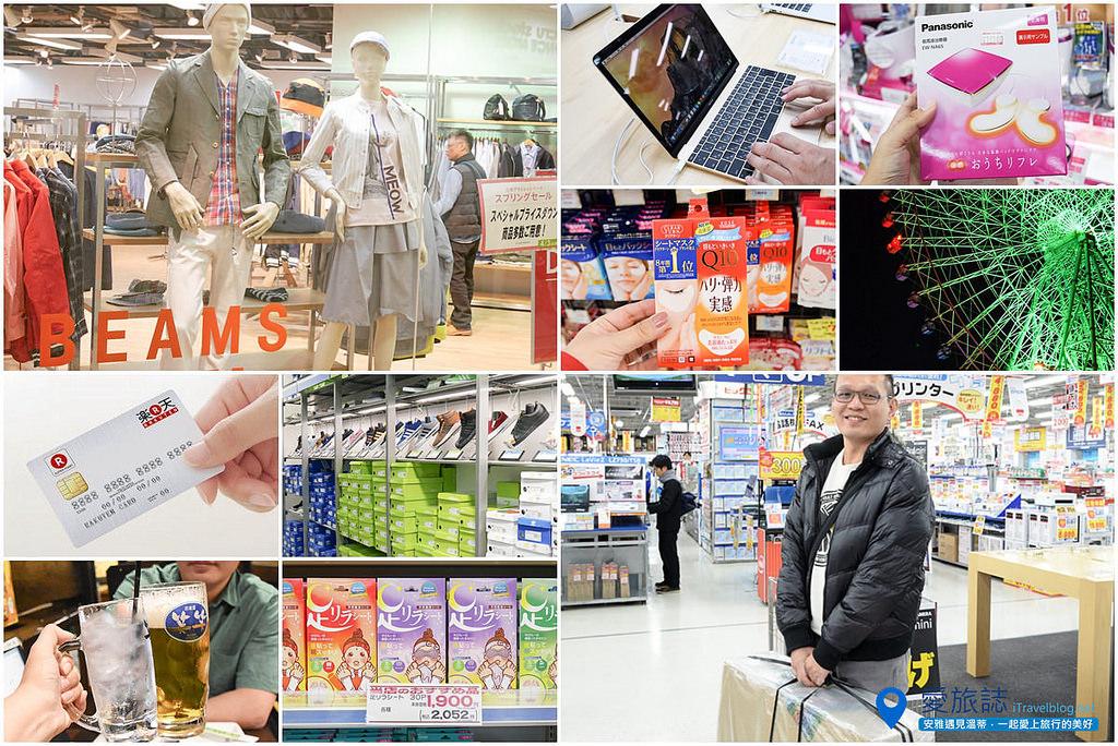 《大阪購物攻略》帶著樂天信用卡,你可以這樣安排大阪一日自由行程!