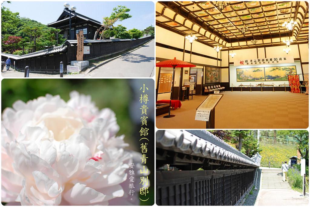 《小樽景點推薦》北海道小樽貴賓館:欣賞青山別邸古老建築與美麗花朵的小樽觀光名所。