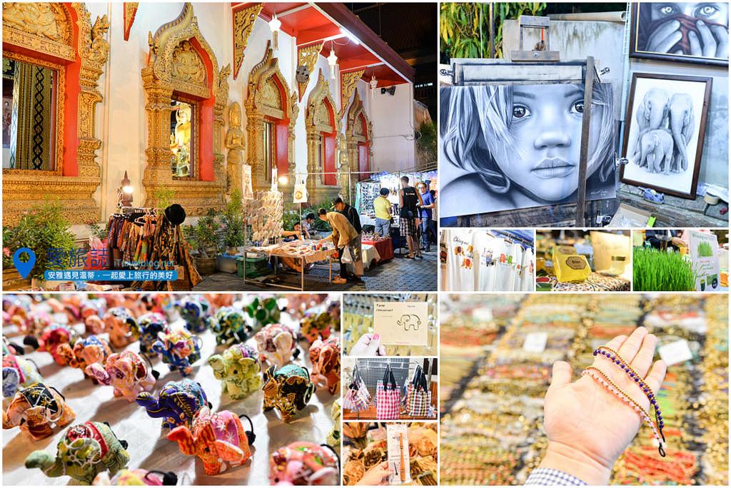《清邁夜市集景》清邁週五跳蚤市場 Chiang Mai Flea Market Friday:輕鬆隨意逛逛的小型手作商品市集。