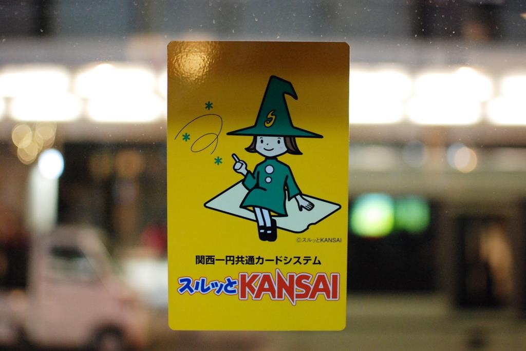 《關西交通指南》關西周遊卡,日本関西跨城市移動的高彈性套票選擇!