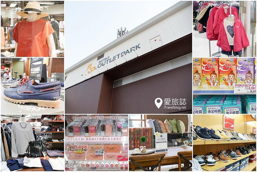《大阪購物商城》Mitsui outlet park osaka tsurumi 大阪鶴見三井暢貨中心,居家休閒用品俗俗賣!
