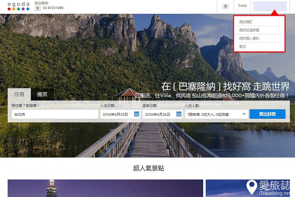 《曼谷自由行》如何在Agoda網站預訂住宿飯店.新手攻略:完整步驟教學與訂房注意事項總整理!