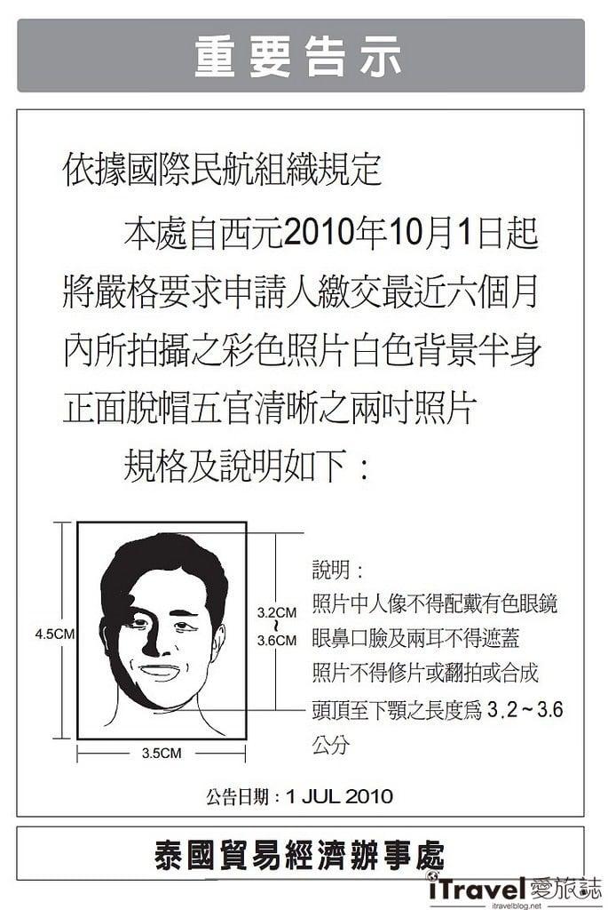 《泰國自由行》如何親辦申請泰國觀光簽證、出具英文版機票資訊及申辦注意事項。