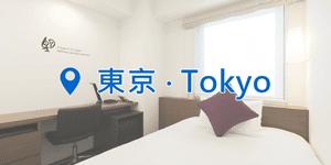 2015 東京飯店
