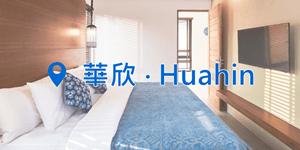 2015 華欣飯店