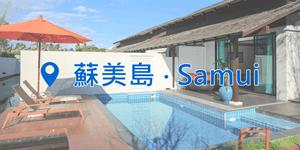 2015 蘇美島飯店