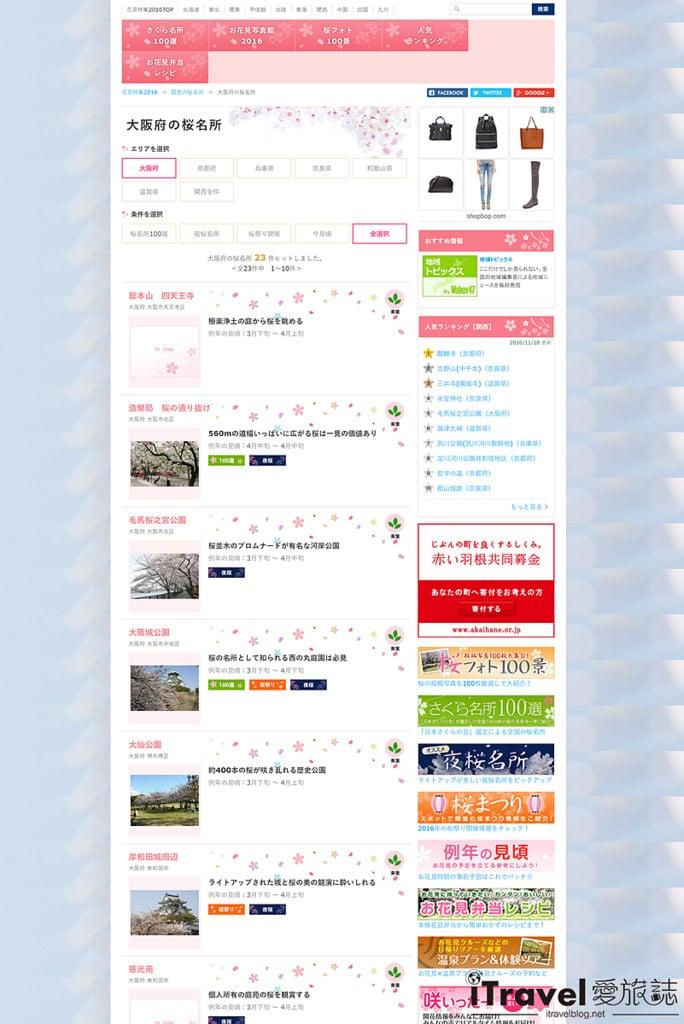 《日本賞櫻行程》從2017櫻花前線、機票比價、訂房網站等,規劃出適宜好玩賞櫻行程計畫。