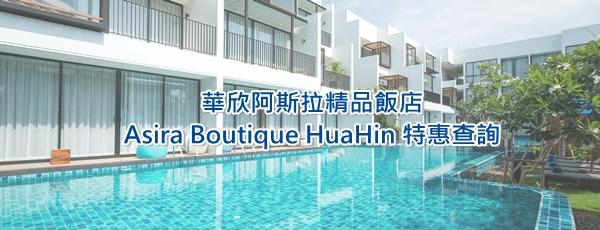 《华欣饭店推荐》阿斯拉精品酒店 Asira Boutique HuaHin:2016年新开业泳池度假酒店,房客好评四星平价住宿。