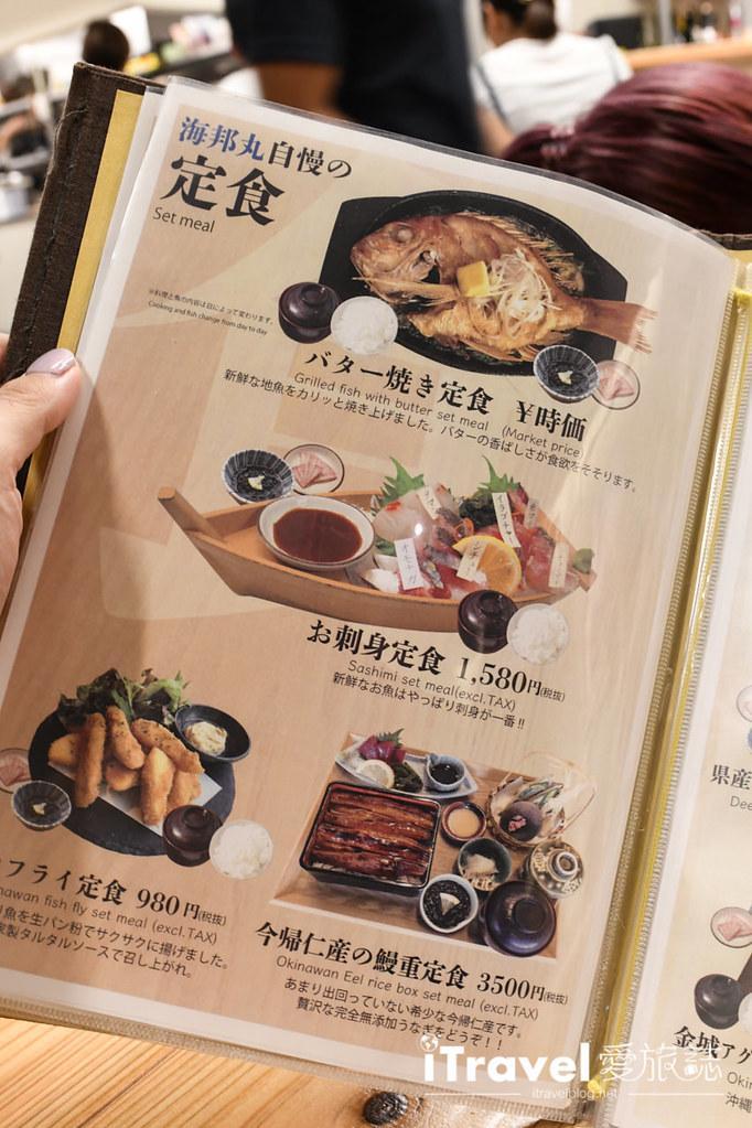 海人料理海邦丸 (11)