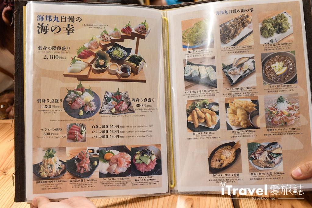 海人料理海邦丸 (12)
