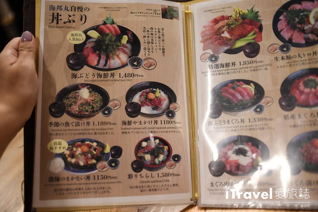 海人料理海邦丸 (10)