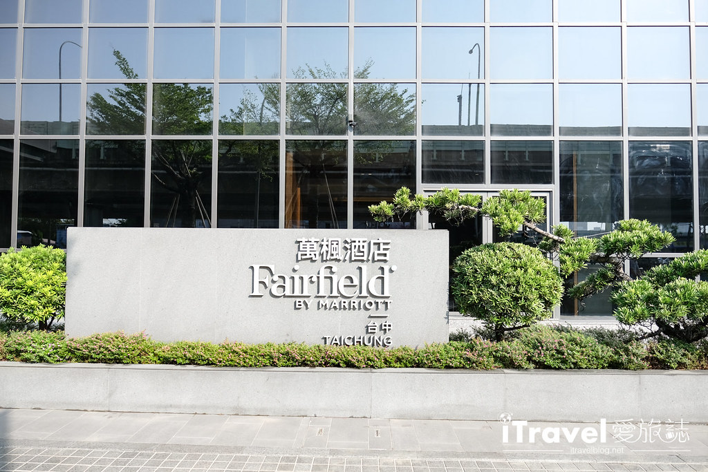 台中萬楓酒店 Fairfield by Marriott Taichung (4)